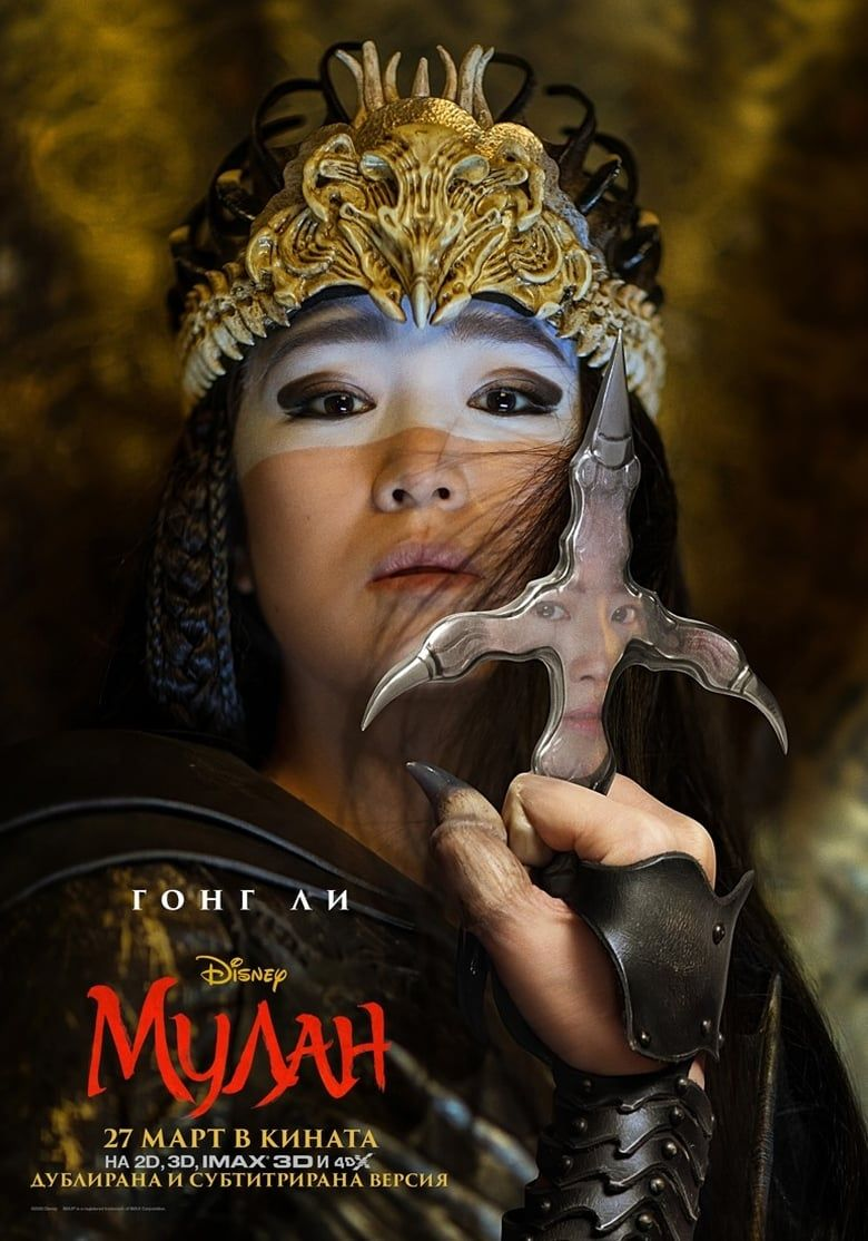 Mulan Film Complet En Streaming Vf Stream Complet Gratis Mulan Completa Peliculacompleta Pelicula Mulan Movie Watch Mulan Free Movies Online