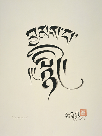 """""""Love and compassion"""" in Tibetan script. http://educationatelevation.org/"""