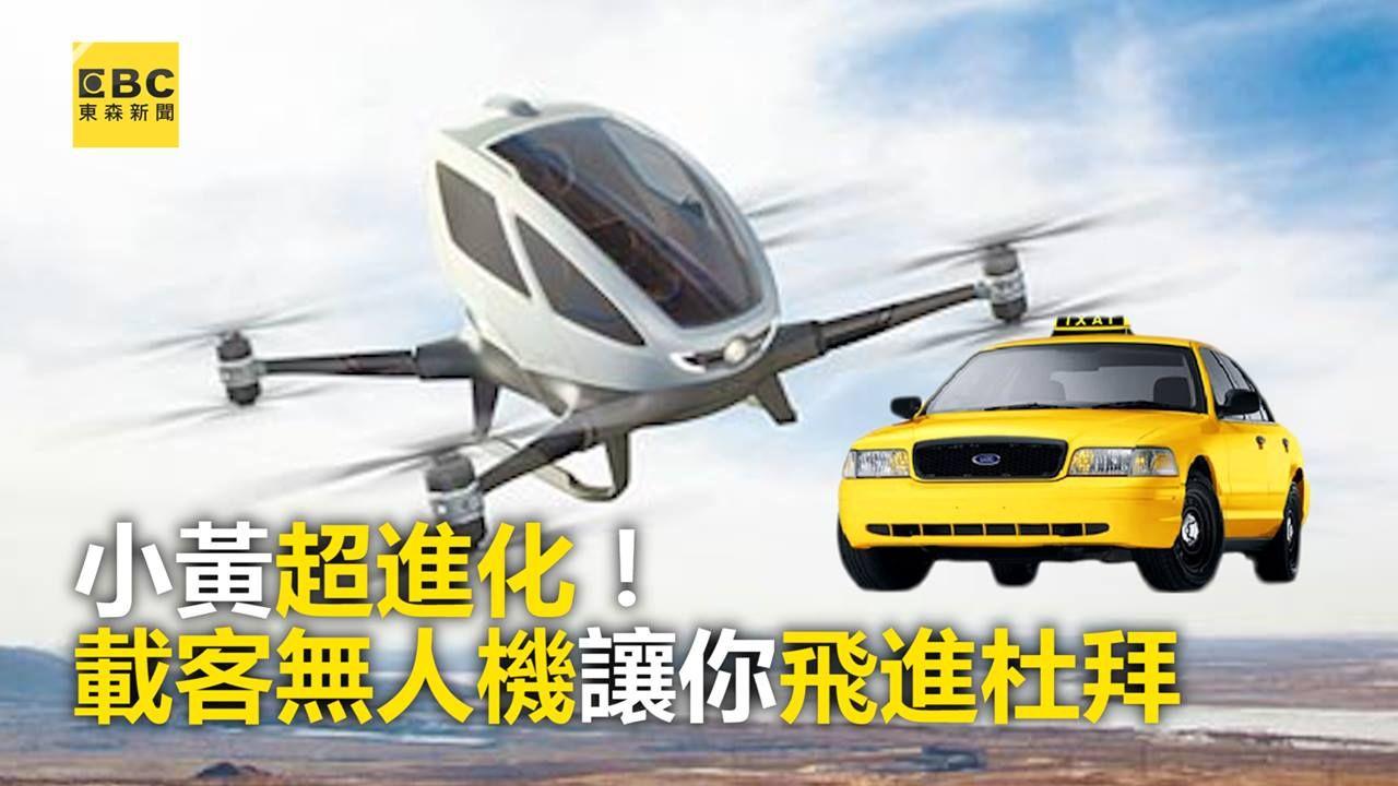 小黃超進化!載客無人機 讓你飛進杜拜 #惡魔在身編: 哇嗚!以後都能在天上飛了~  影片來源: Ehang/ Taxi #計程車 #進化 #飛行 #杜拜 #無人機