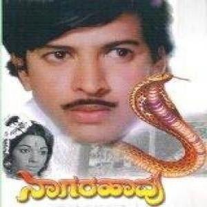 nagarahavu 1972 kannada full movie free download