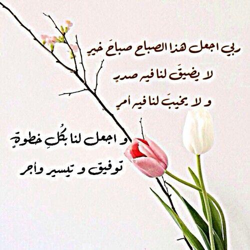 اللهم آمين صباح الخير Good Morning Images Elephant Baby Shower Theme Morning Quotes