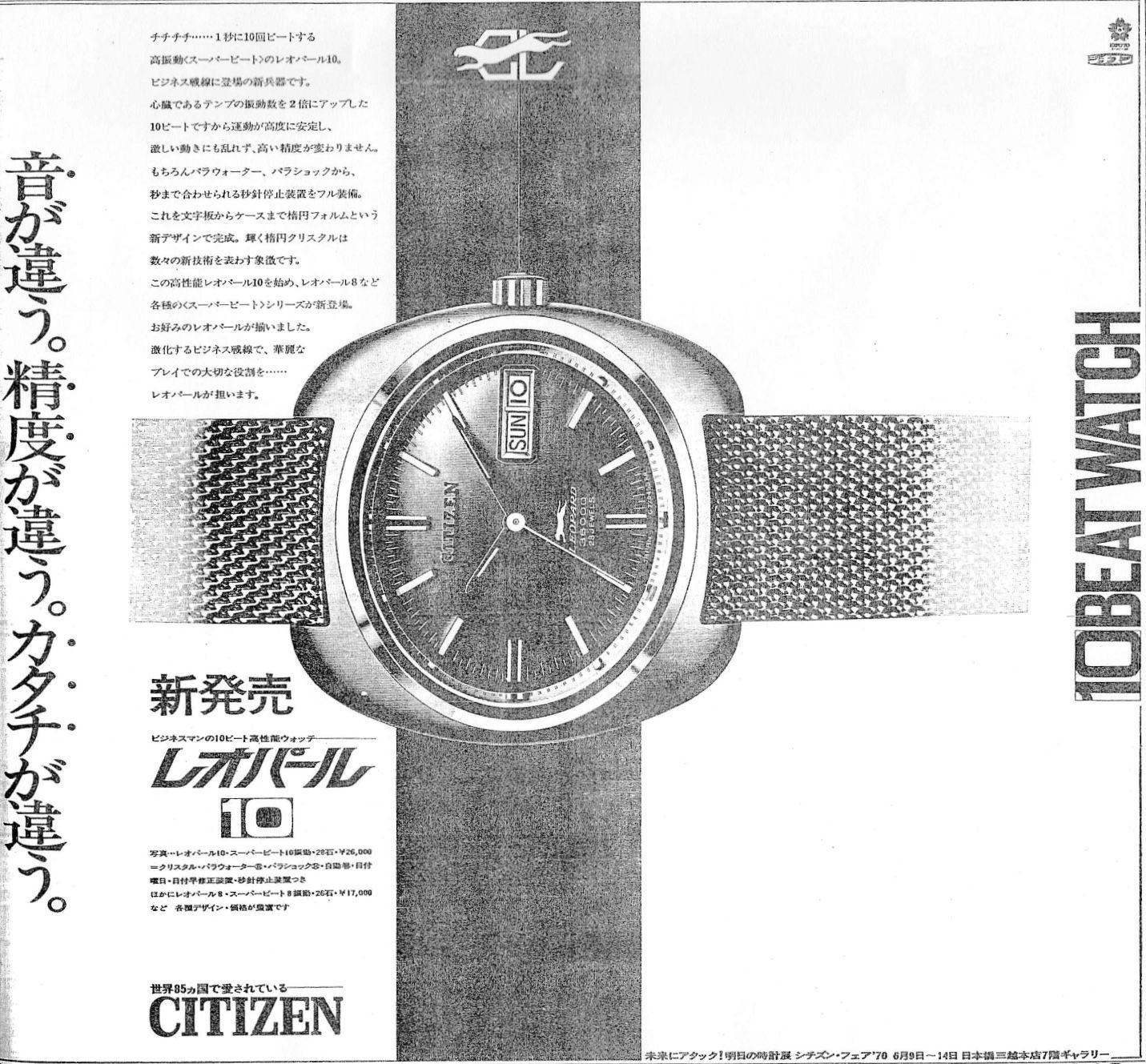 df3363fbcf シチズン CITIZEN レオパール10 LEOPARD 10BEATWATCH 新発売 広告 1970 クールな時計, マイケル・