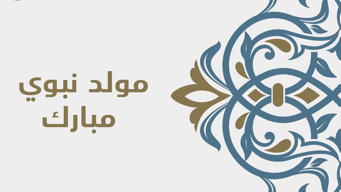 Pin By صورة و كلمة On المولد النبوي الشريف Allah Calligraphy Leather Accessories