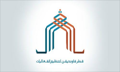 qatar events creative islamic logo design logo design pinterest rh pinterest com islamic logo islamic logo images