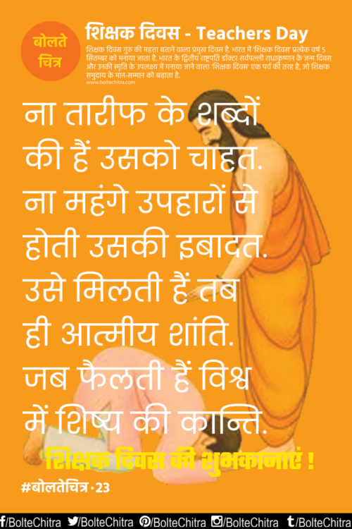 Teachers Day Quotes Greetings Whatsapp Sms In Hindi With Images Part 23 Teacher Quotes Inspirational Quotes On Teachers Day Best Teacher Quotes