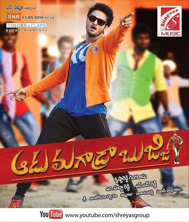 Aadu Magadura Bujji 2013 Telugu Mp3 Songs Free Download Aadu Magadura Bujji Telugu Audio Mp3 Songs Free Down Mp3 Song Entertainment Music Free Movies Online