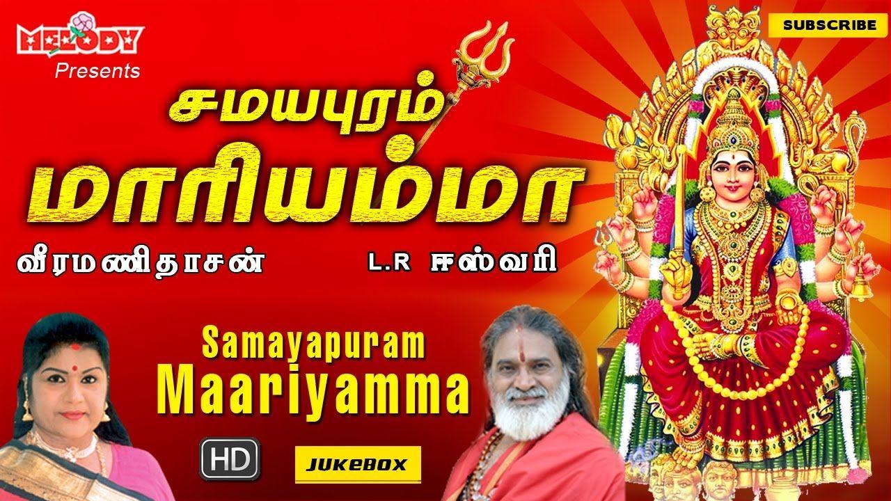 Samayapuram Mariyamma Amman Songs Tamil Devotional Songs Lr Eswari In 2020 Devotional Songs Songs Audio Songs Free Download