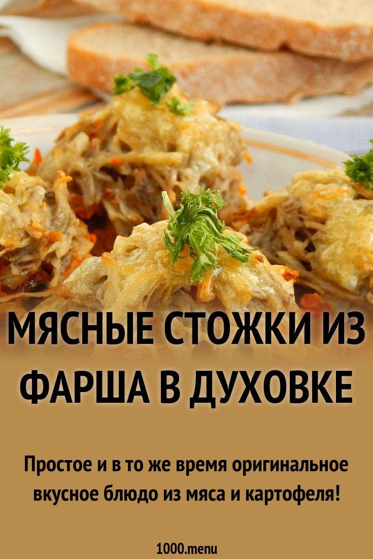 Мясные стожки из фарша в духовке рецепт с фото пошагово ...