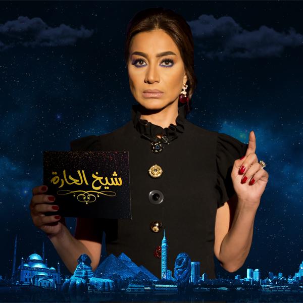 موعد وتوقيت عرض برنامج شيخ الحارة على قناة القاهرة والناس رمضان 2019 Movie Posters Movies Poster