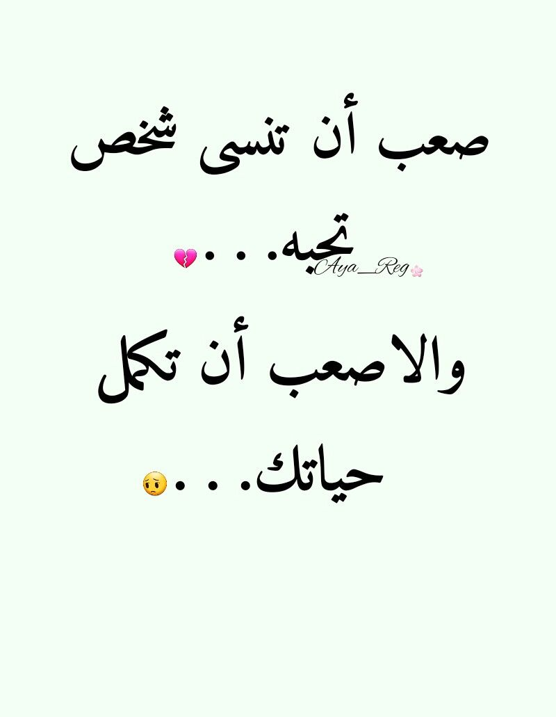 Pin By Salma Soghayer 06 On بعثرة كلام Arabic Calligraphy Calligraphy