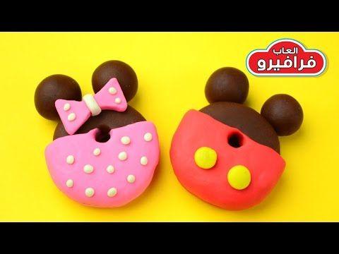 العاب صلصال طبخ العاب صلصال للاطفال كيفية صنع العاب ميكي موس بالصلصال Food Desserts Tray