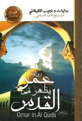 كتاب عمر يظهر في القدس pdf