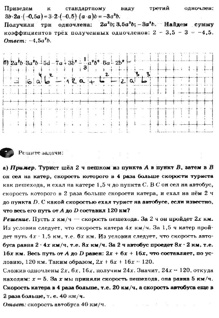Гдз по геометрии 10 класс белянина