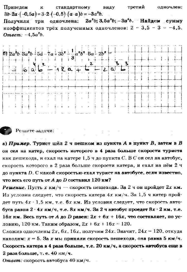 Решебник гдз по геометрии 10 класс о.я билянина г.и билянин в.а швец