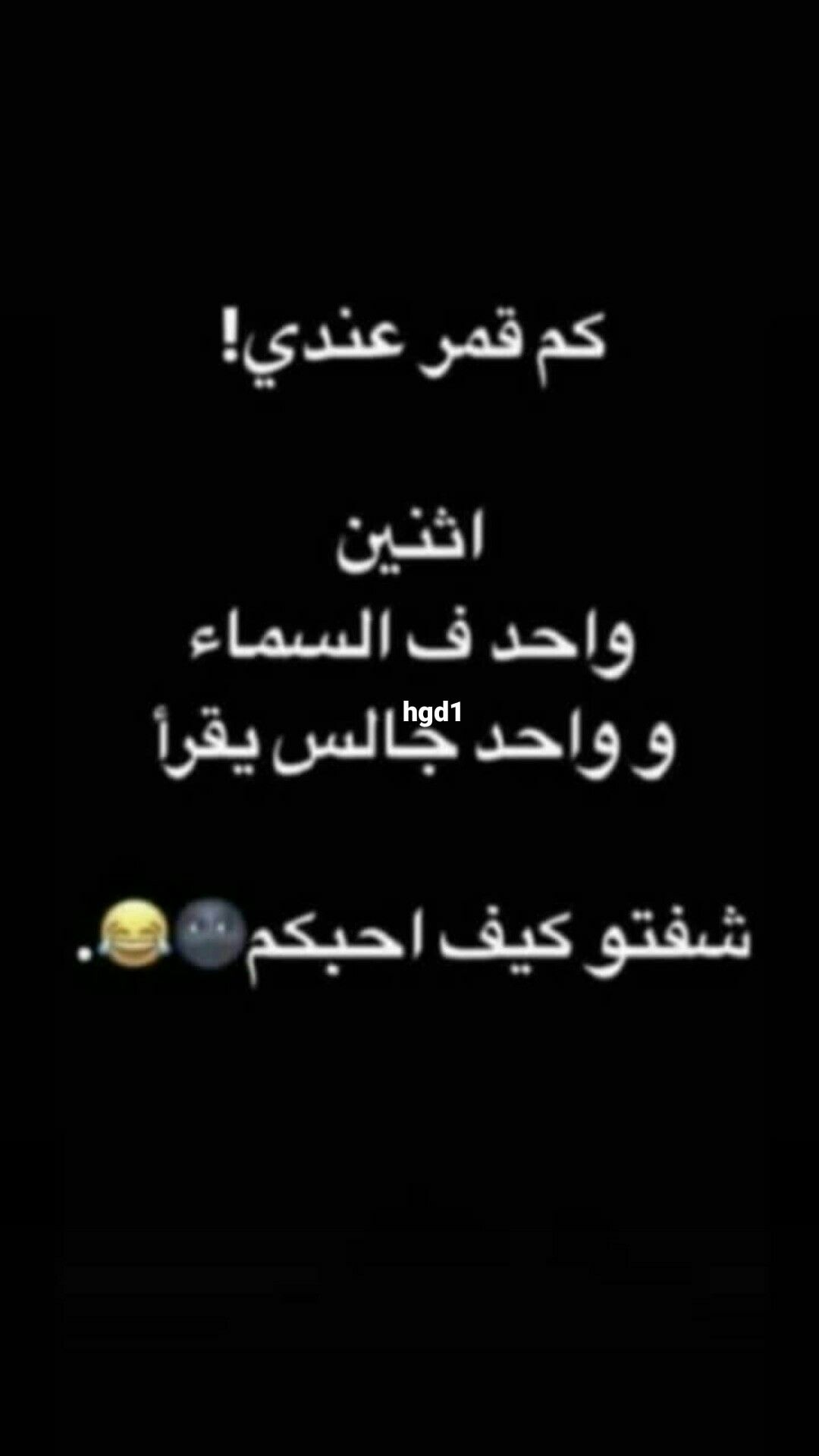 Pin By همس الليل On ضحك و وناسه Funny Study Quotes Funny Words Funny Arabic Quotes