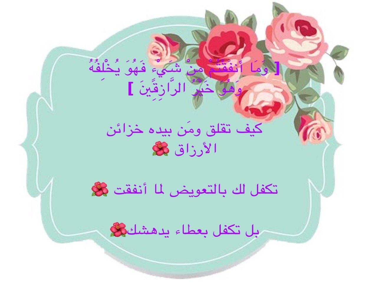 الله الحزن الثقه بالله حسن الظن بالله كلمات عربية تفاؤل ايجابية Quotations Words Quotes