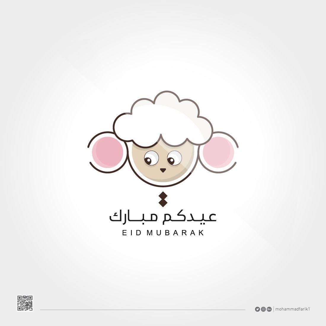 عيد الأضحى المبارك 2017 Happy Eid New Idea By Mohammad Farik Eid Arabic Mohammadfarik Syrianart Arts Art Typograp Eid Stickers Eid Greetings Eid Cards