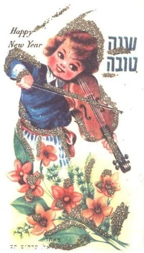 Shana Tova שנה טובה Iarael ישראל Jewish Holiday Cards Hanukkah Art Jewish Art