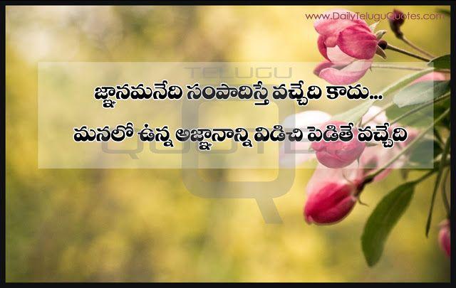 Telugu Manchi Maatalu Images Nice Telugu Inspiring Life Quotations