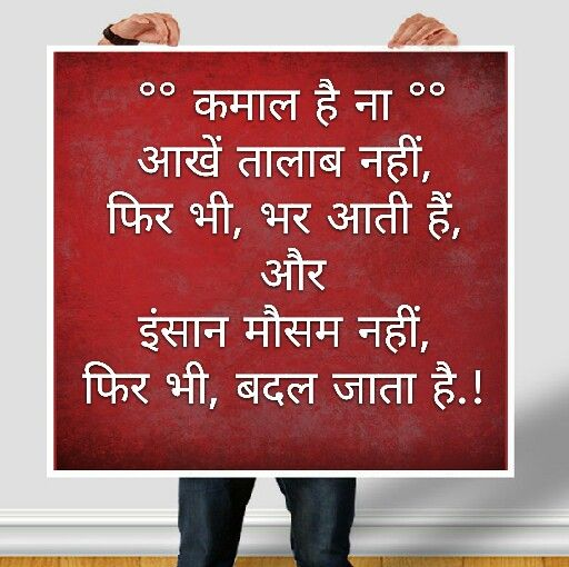 Post To Facebook Hindi Quotes Hindi Quotes Quotes