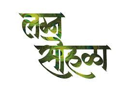 Marathi Calligraphy Fonts Download For Android