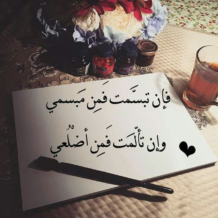 لا أعلم ك ي ف أحميك م ن الأشياء التي تؤل مك ولكنني إستودعتك الله في كل ثانية وكل حين Arabic Quotes Arabic Calligraphy Arabic