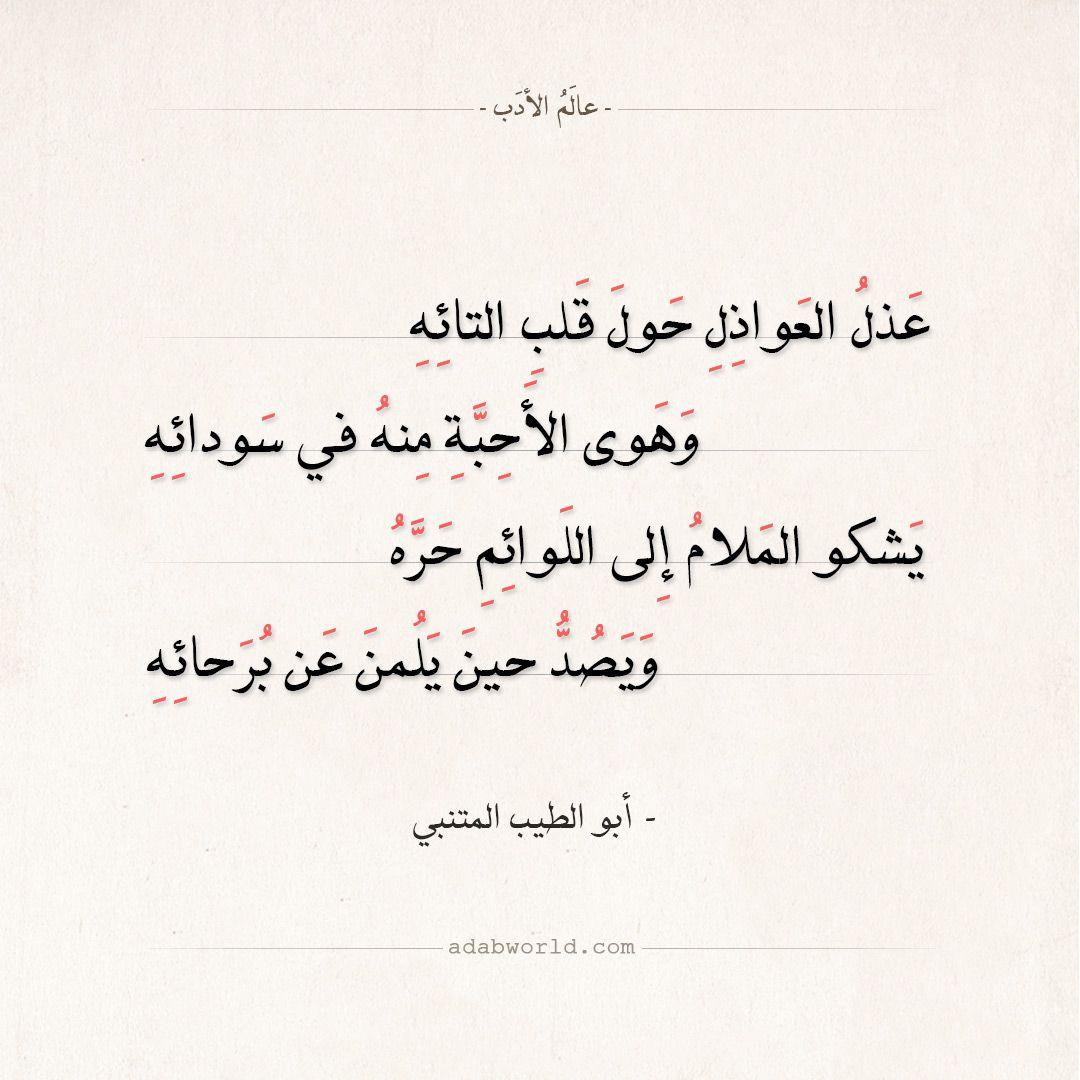 شعر المتنبي عذل العواذل حول قلب التائه عالم الأدب Quotations Arabic Quotes Farah