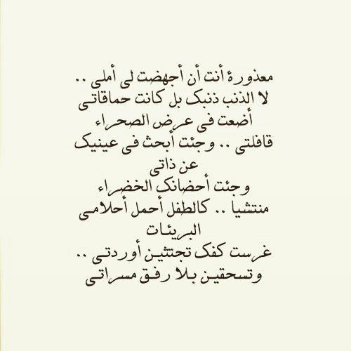 ابيات شعريه Quotes Poetry Quotes Arabic Quotes