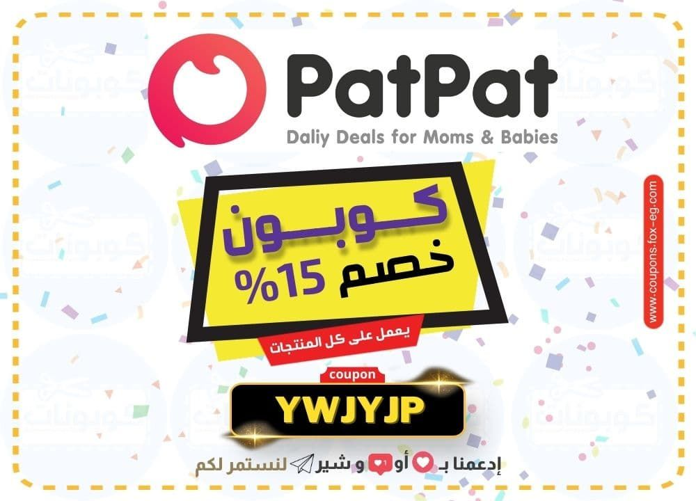 Big Clearance Sale 3days Only All 3 99 Promo Code Ywjyjp 75 Off Patpat Coupon Patpat 3days Promo Codes