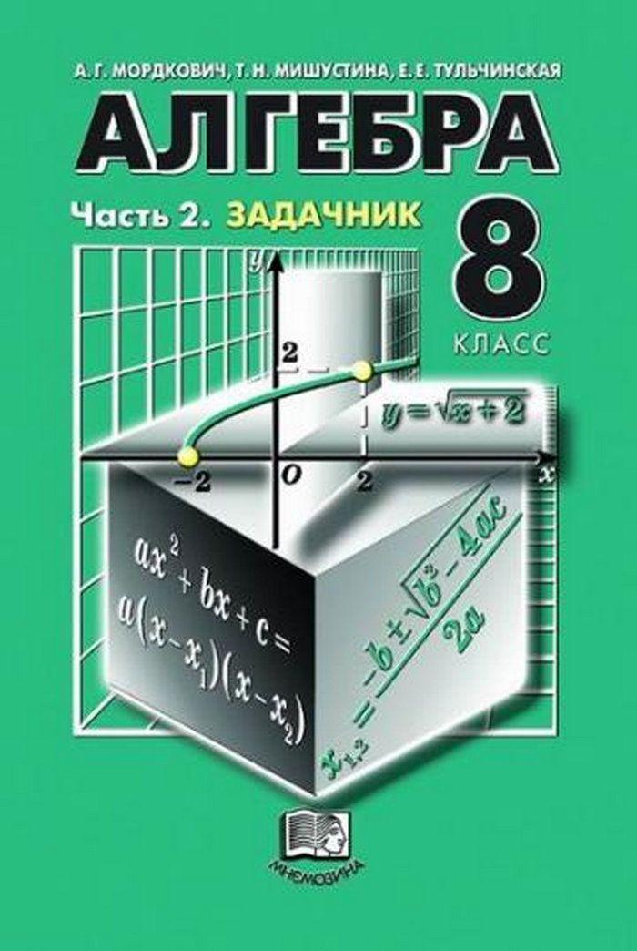 Глава 2. §16. Домашняя контрольная работа