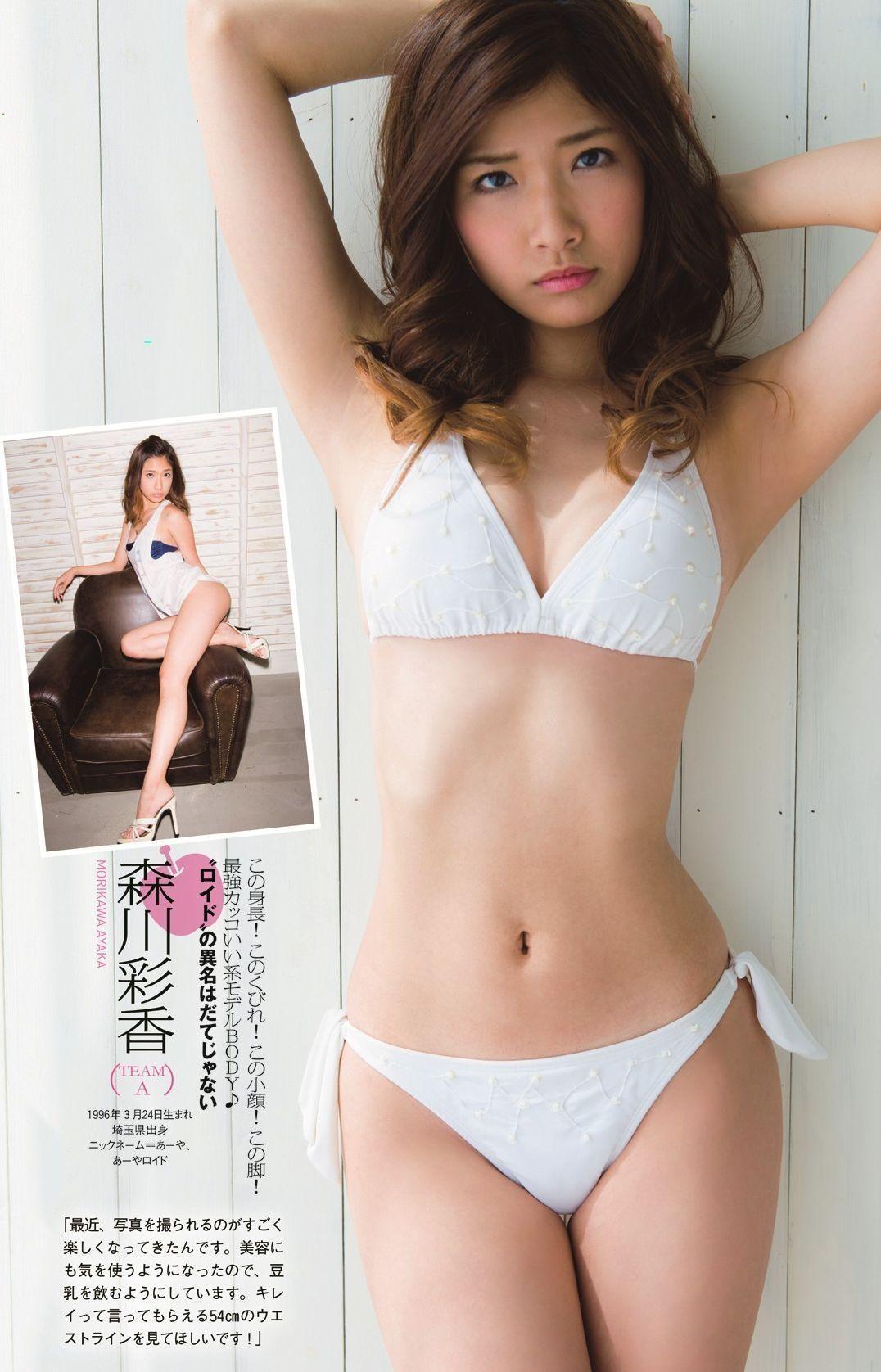 森川彩香 エロい 芸能エロチャンネル