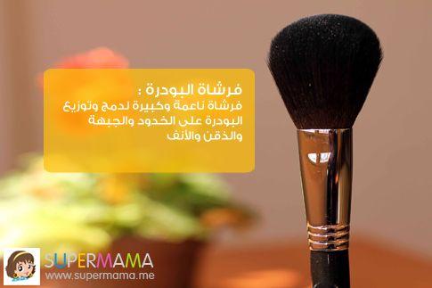 بالصور أنواع و استخدامات فرش مكياج الوجه سوبرماما Beauty Makeup Beautiful Arabic Words Makeup Brushes