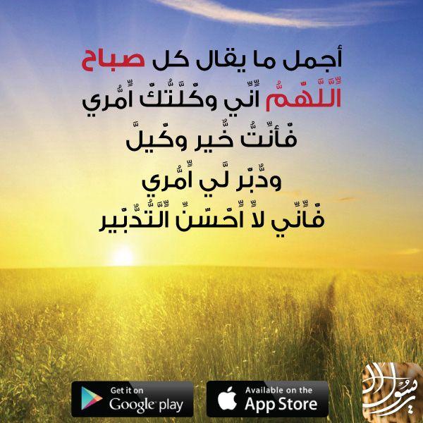 أجمل ما يقال كل صباح اللهم أني وكلتك أمري فأنت خير وكيل ودبر لي أمري فإني لا أحسن التدبير صباح الخير How To Get App Allah Islam