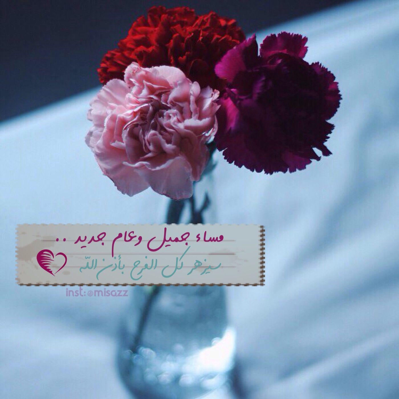 مساء جميل وعام جديد سيزهر كل الفرح بأذن الله سنة جديدة عام جديد Flowers Glass Vase Rose