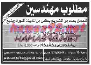 وظائف خاليه السعوديه وظائف فى السعودية للمهندسين اخر الطلبات Blog Posts Blog Post