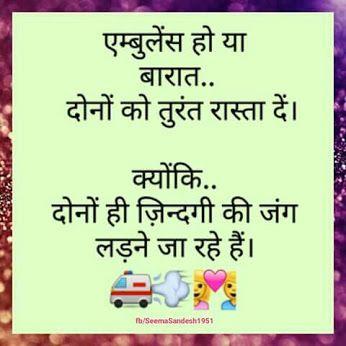 Facebook Desi Humor In Hindi