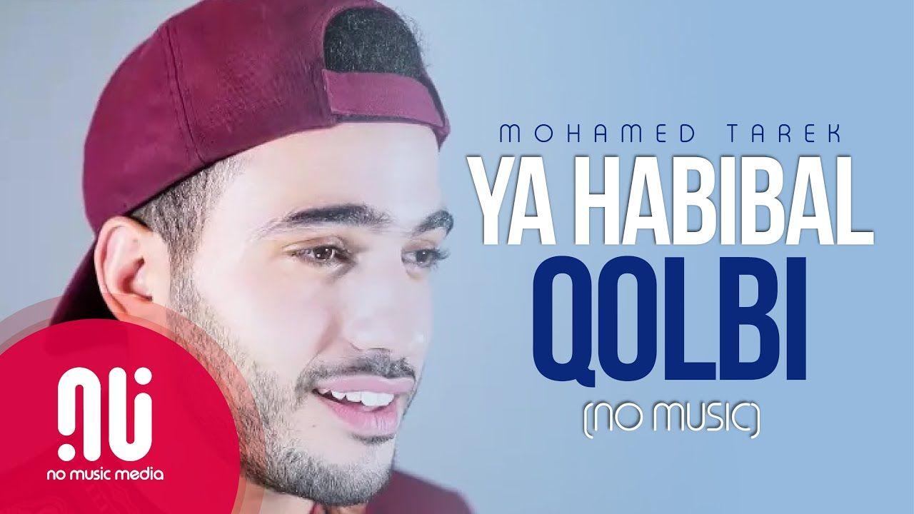 Ya Habibal Qolbi Official No Music Version Mohamed Tarek Lyrics Youtube Lyrics Music Youtube