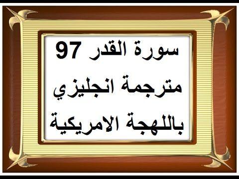 سورة القدر Arabic Alphabet Arabic Arabic Calligraphy