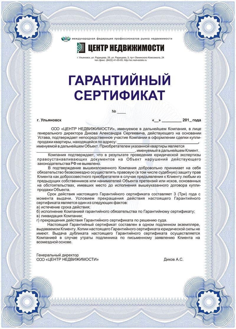 Картинки по запросу гарантийный сертификат аренды
