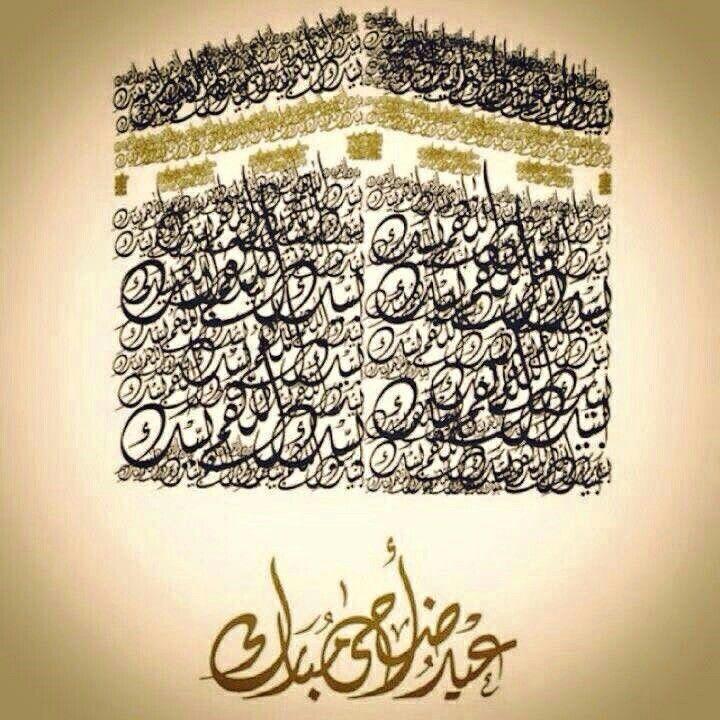 كل عام وانتم بخير Seni Kaligrafi Seni Kaligrafi Arab Seni Arab