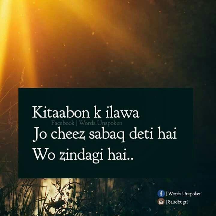 True Lines Urdu Urdu Quotes Quotes Hindi Quotes