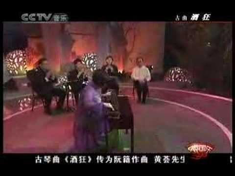 赵家珍古琴:酒狂