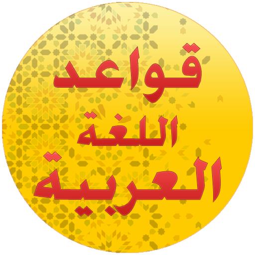 قواعد اللغة العربية Play Google Play