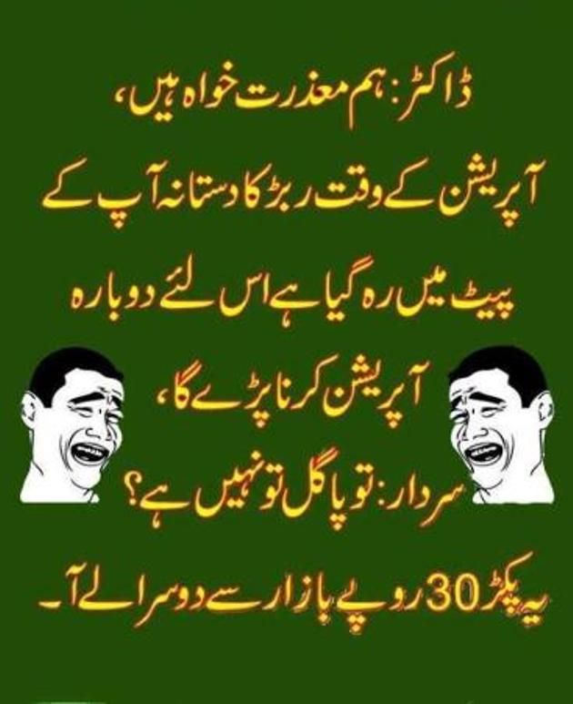 Funny Doctor And Patient Joke Urdu Funny Quotes Fun Quotes Funny Very Funny Jokes