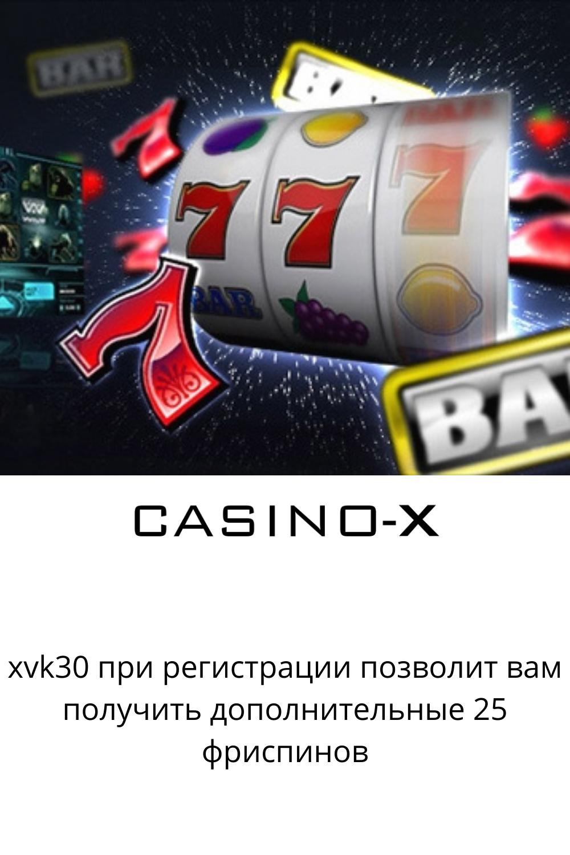 х com казино