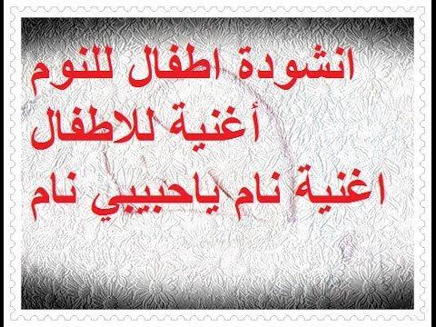 انشودة اطفال للنوم أغنية للاطفال اغنية نام ياحبيبي نام Sleep Arabic Calligraphy Calligraphy