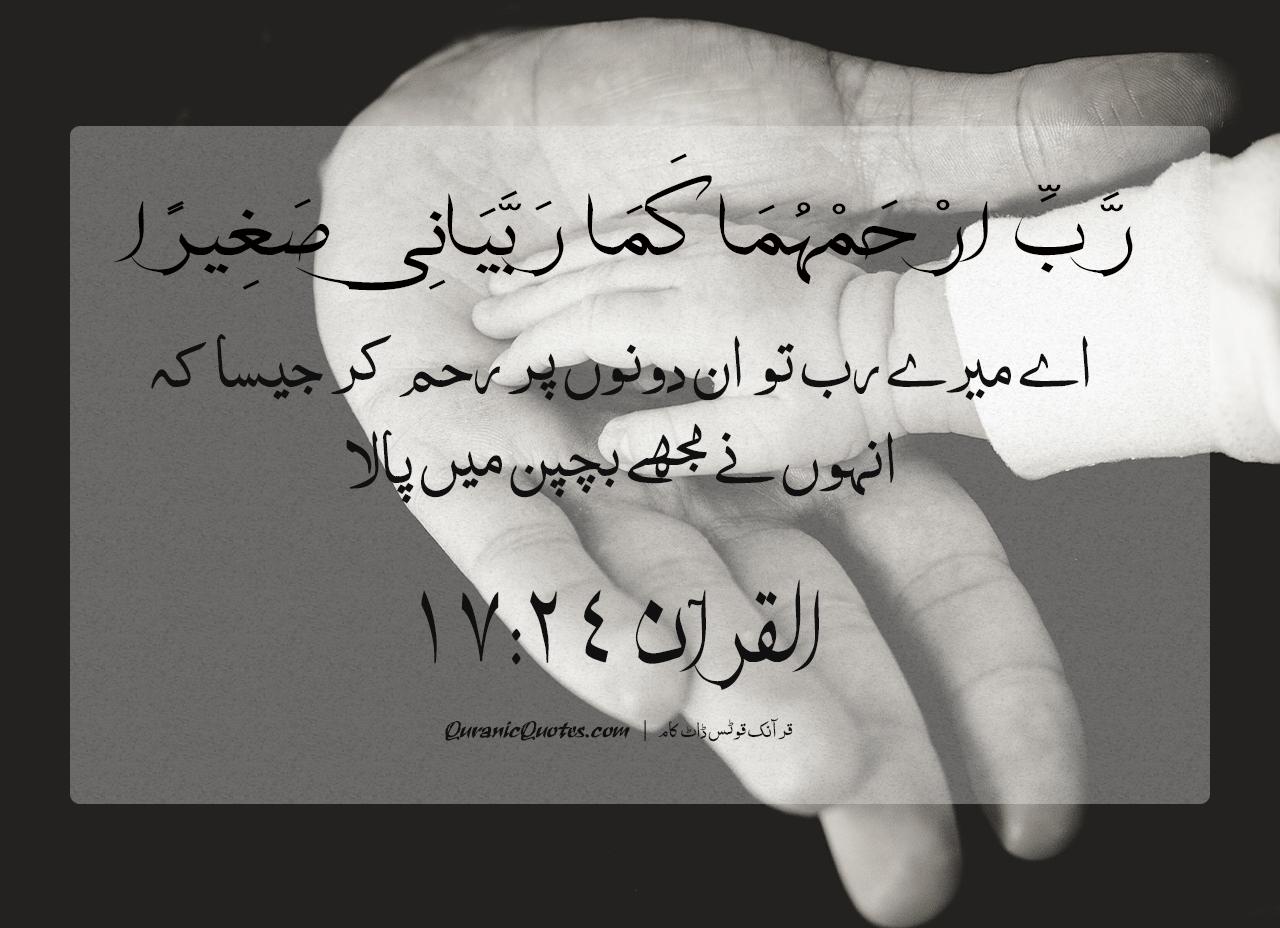 84 The Quran 17:24 (Surah al-Isra) My Lord! Bestow on them