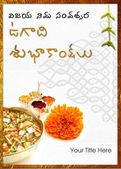 Ugadi Pachadi Telugu E Card Designed By ōviya Design Studio On