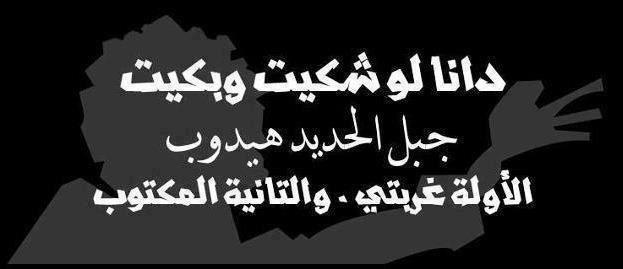 C15cbf59c440f2fe2ca60756ed127520 Jpg 623 269 Relationship Quotes Words Arabic Words