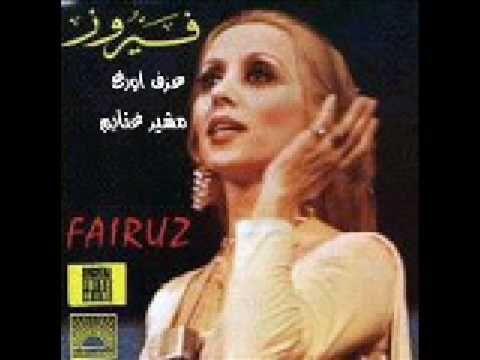 S2loni Elnas Fairouz فيروز سالوني الناس عزف اورغ Beautiful Songs Songs Music Wallpaper